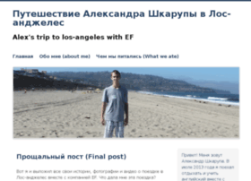 alex-at-ef-los-angeles.ru