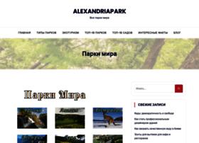 alexandriapark.kiev.ua