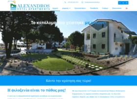 alexandroshotel.gr