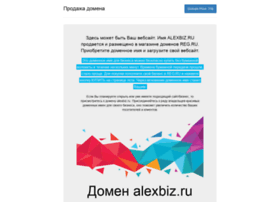 alexbiz.ru