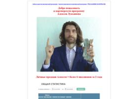 alexeylukyanov.e-autopay.com