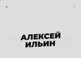 alexilin.ru