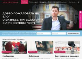 alexshtefan.com