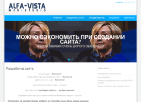 alfa-vista.ru