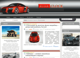 alfaclock.com
