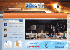alfajr-news.net