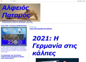alfeiospotamos.blogspot.gr