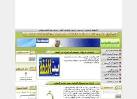 alfeqh.com