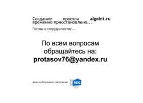 algobit.ru