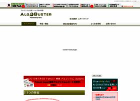 algobuster.jp