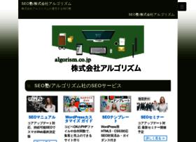 algorism.co.jp