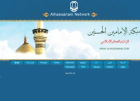 alhassanain.com