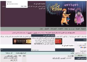 alhob-fe-alaa.montadarabi.com