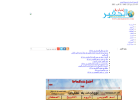 alhofairnews.com