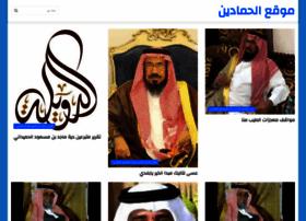 alhomidani.com