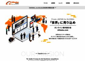 alibaba.co.jp