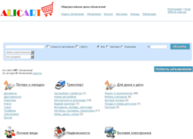 alicart.ru