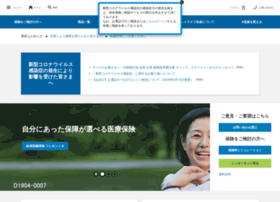 alico.co.jp