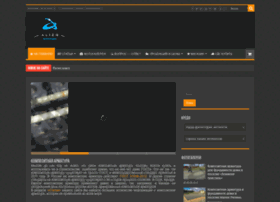alientechnologies.ru
