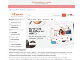 aliexpres.ru
