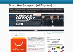 aliexpreses.ru