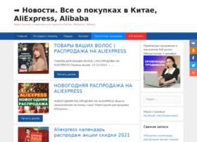 aliexpress.com.ua