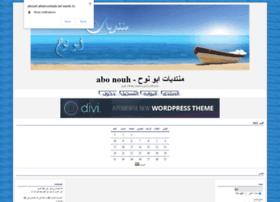 alinouh.ahlamontada.com