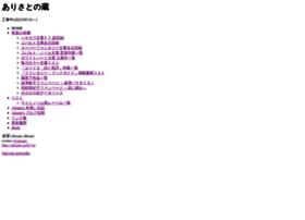 alisato.web2.jp
