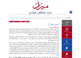 aljasem.org