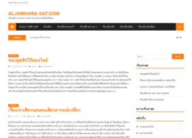 aljawhara-sat.com