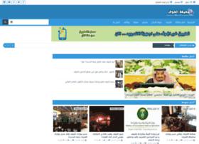 aljouf-news.com