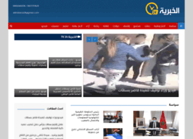 alkhabaria24.com