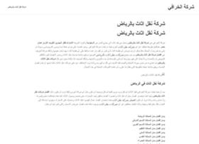 alkharef.com