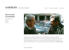 alkman.gr