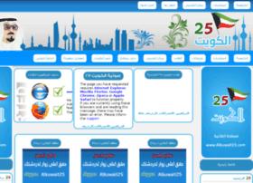 alkuwait25.com