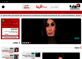 alkuwaityah.com
