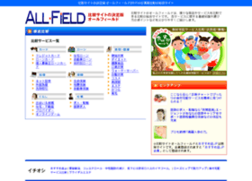 all-field.net
