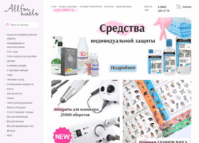 all-for-nails.ru