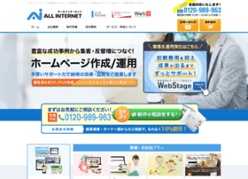 all-internet.jp