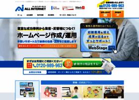 all-internet.jp
