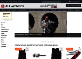 all-wenger.ru