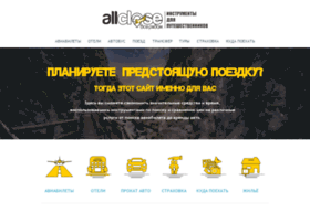 allclose.ru