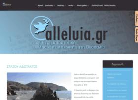 alleluia.gr