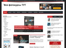 allfotokurstut.ru