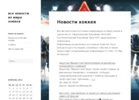allhockeynews.ru