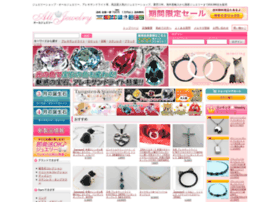 alljewelry.jp
