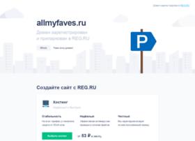 allmyfaves.ru