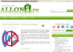 allons.ru
