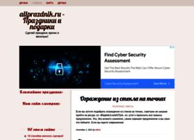 allprazdnik.ru
