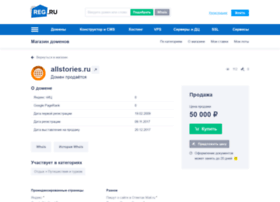 allstories.ru